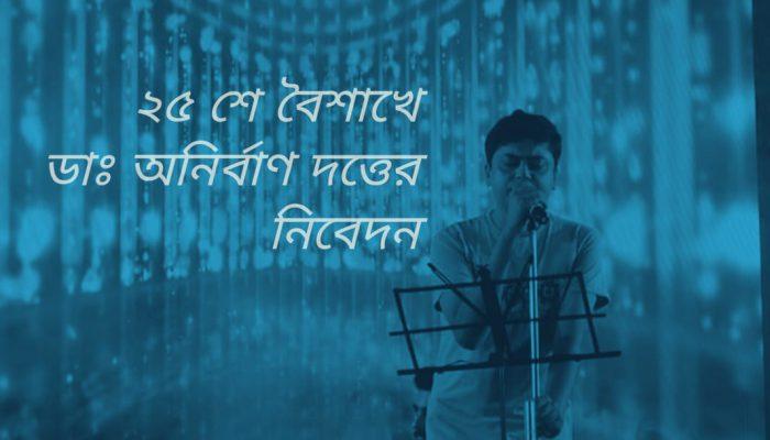 anirban on 25 baishakh