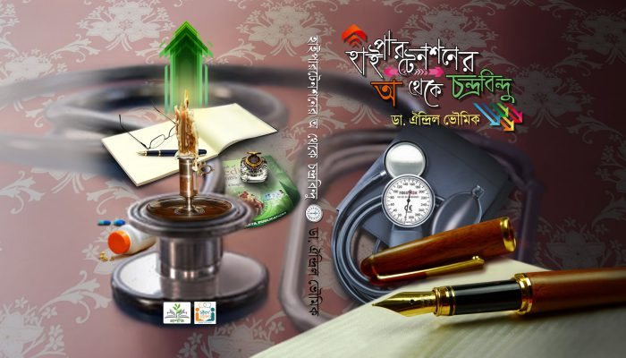 hypertension book cover